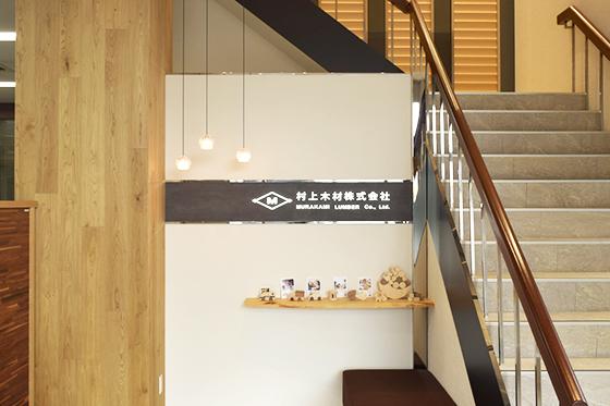 村上木材株式会社